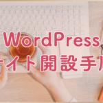 WordPress開設手順