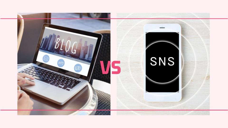 ブログ集客とSNS集客の違い