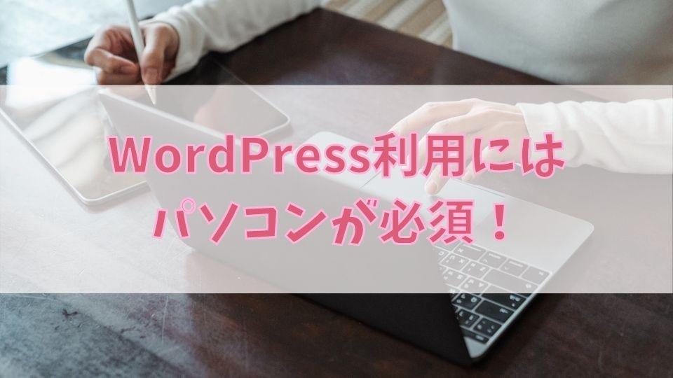 WordPress パソコン