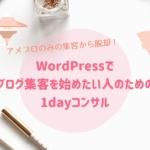 WordPress SEOセミナー
