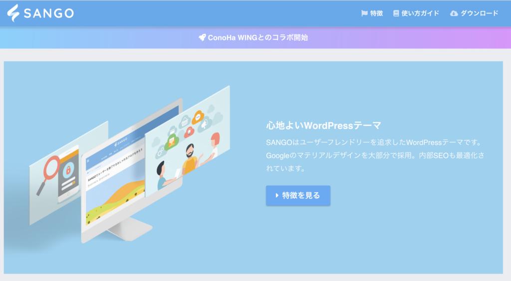 SANGO WordPressテーマ