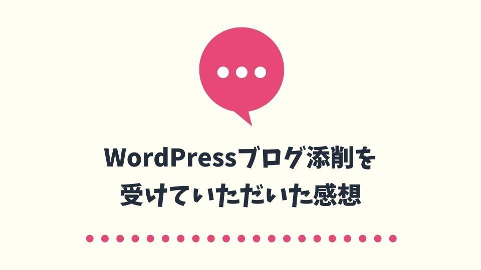 WordPress ブログ添削