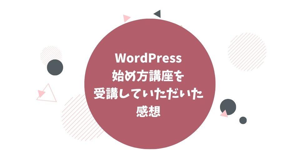 WordPress 始め方講座