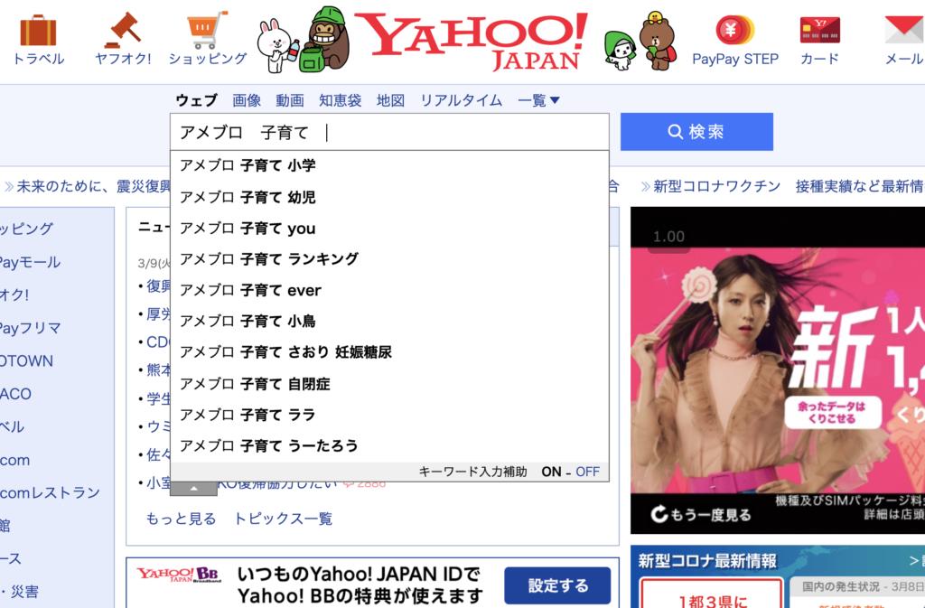 Yahoo!サジェスト