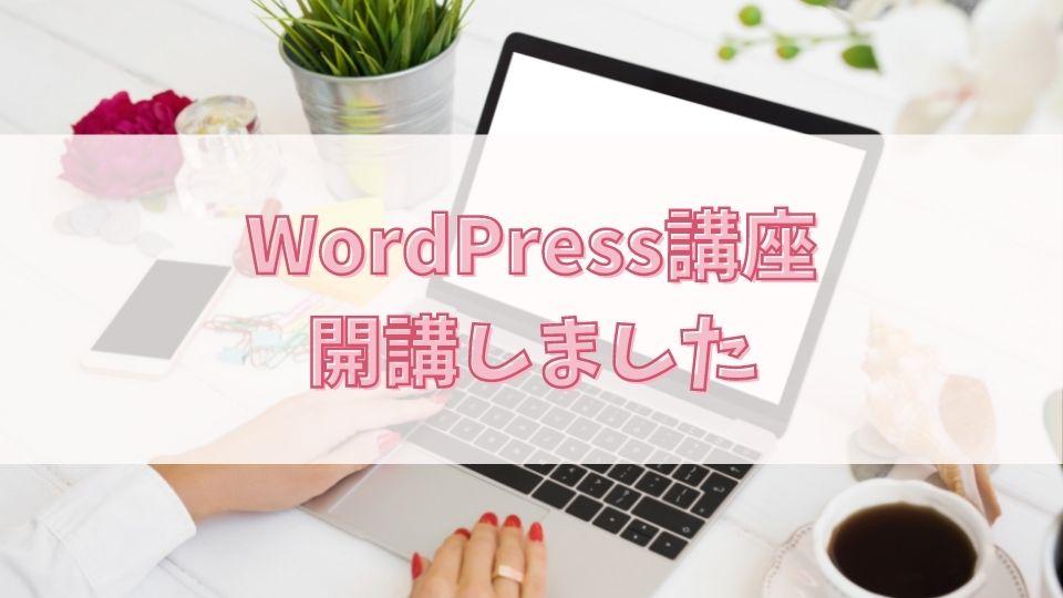 WordPress講座 オンライン
